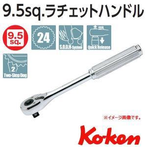コーケン Koken Ko-ken 3/8sp. ラチェットハンドル プッシュボタン式 3753NB|haratool