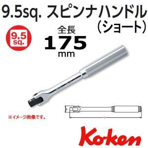 コーケン Koken Ko-ken 3/8 sp. スピンナハンドル ショート 3768N-175 haratool