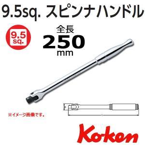 コーケン Koken Ko-ken 3/8 sp. スピンナハンドル 3768P-250 haratool