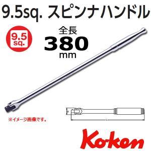 コーケン Koken Ko-ken 3/8 sp. スピンナハンドル ロング 3768P-380 haratool