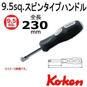 コーケン Koken Ko-ken 3/8 sp. スピンタイプハンドル 3769N-230 haratool
