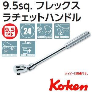コーケン Koken Ko-ken 3/8sp. ラチェットハンドル 首振り/プッシュボタン式 3774NB|haratool