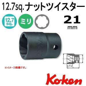 在庫あり コーケン Koken Ko-ken 1/2sp. ナットツイスター 21mm 4127-21 haratool