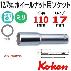 コーケン Koken Ko-ken 1/2sp. ホイルナット用ソケットレンチ 4300M L110 -17 haratool
