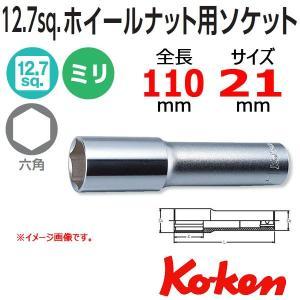 コーケン Koken Ko-ken 1/2sp. ホイルナット用ソケットレンチ 4300M L110 -21 haratool