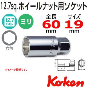 コーケン Koken Ko-ken 1/2sp. ホイルナット用ソケットレンチ 4300M L60 -19 haratool