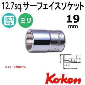 メール便可 コーケン Koken Ko-ken 1/2sp. サーフェイスソケットレンチ 19mm 4410M-19 haratool
