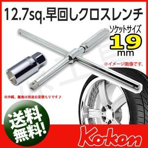 送料無料 Kokenk−ケン 1/2-12.7 4711X フリーターンクロスレンチ 19mmソケットレンチ付き|haratool