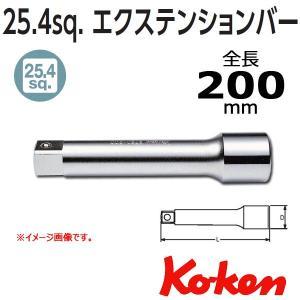 """コーケン Koken Ko-ken 1""""sp. エクステンションバー 200mm 8760-200"""