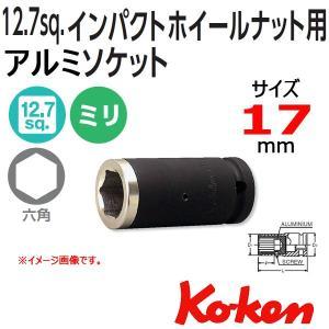 コーケン Koken 1/2-12.7 AR14300-17 インパクトホイールナット用アルミソケットレンチ|haratool