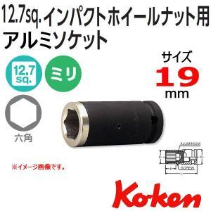 コーケン Koken 1/2-12.7 AR14300-19 インパクトホイールナット用アルミソケットレンチ|haratool