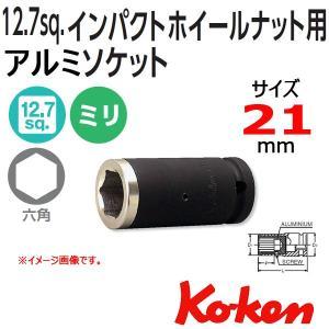 コーケン Koken 1/2-12.7 AR14300-21 インパクトホイールナット用アルミソケットレンチ|haratool