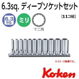 コーケン Koken Ko-ken 1/4sp. 12角ディープソケットレンチセット RS2305M/11|haratool