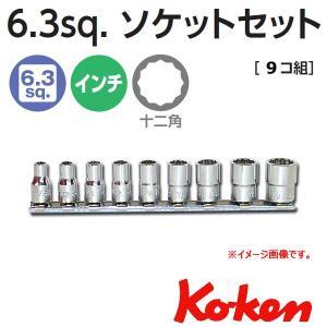 メール便可 コーケン Koken Ko-ken 1/4sp. インチショートソケットレンチセット12角 RS2405A/9|haratool