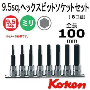 コーケン Koken  3/8sp. ヘックスビットソケットレンチセット RS3010M/8-L100 haratool