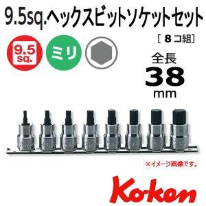 コーケン Koken  3/8sp. ヘックスビットソケットレンチセット RS3010M/8-L38|haratool