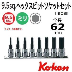 コーケン Koken  3/8sp. ヘックスビットソケットレンチセット RS3010M/8-L62(8ケ組)|haratool