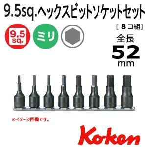 コーケン Koken Ko-ken 3/8sp. ヘックスビットソケットレンチセット RS3012M/8-L52|haratool