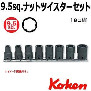 在庫あり コーケン Koken Ko-ken 3/8sp. ナットツイスターセット RS3127/8 8ヶ組 純正透明収納ケース付|haratool