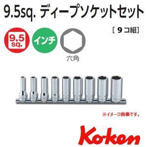 メール便可 コーケン Koken 3/8sq. インチディープソケットレンチセット6角 RS3300A/9(9コ組)|haratool