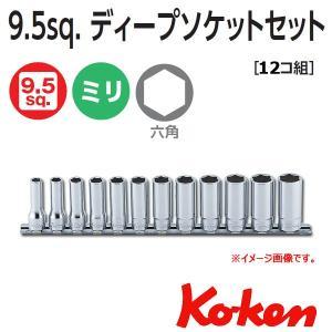 メール便 送料無料 コーケン Koken Ko-ken 3/8sp. ディープソケットレンチセット(6角) RS3300M/12|haratool