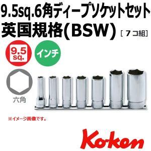 メール便可 コーケン Koken 3/8sq. ディープソケットレンチセット6角 RS3300W/7(英国規格(BSW)ソケットレンチ)|haratool
