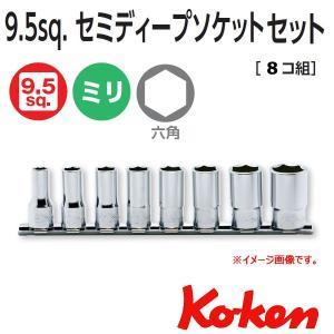 メール便可 コーケン Koken Ko-ken 3/8sp. セミディープソケットレンチセット RS3300X/8 haratool