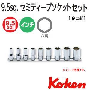 メール便可 コーケン Koken 3/8sq. インチセミディープソケットレンチセット6角 RS3300XA/9(9コ組)|haratool