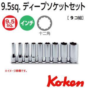 メール便可 コーケン Koken 3/8sq. インチディープソケットレンチセット12角 RS3305A/9(9コ組)|haratool