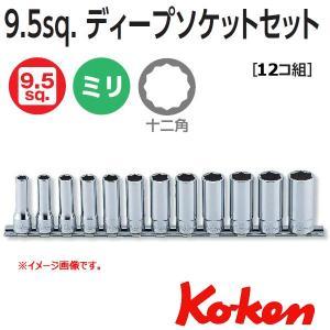 メール便 送料無料 コーケン Koken Ko-ken 3/8sp. ディープソケットレンチセット(12角) RS3305M/12 haratool
