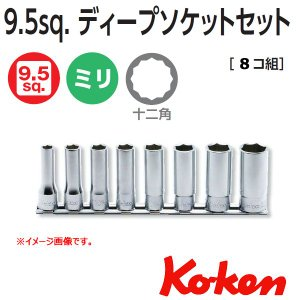 メール便可 コーケン Koken Ko-ken 3/8sp. ディープソケットレンチセット(12角) RS3305M/8|haratool