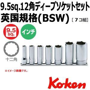 メール便可 コーケン Koken 3/8sq. ディープソケットレンチセット12角 RS3305W/7(英国規格(BSW)ソケットレンチ)|haratool