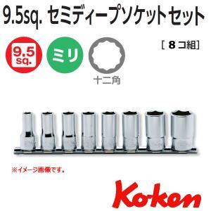 コーケン Koken Ko-ken 3/8sp. セミディープソケットレンチセット12角 RS3305X/8|haratool