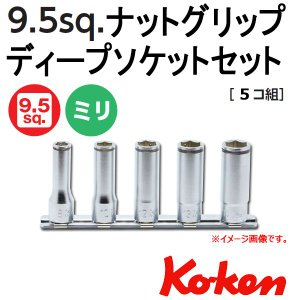 コーケン Koken Ko-ken 3/8sp. ナットグリップディープソケットレンチレールセット 5ヶ組 RS3350M/5|haratool
