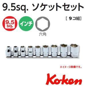 在庫有 メール便 送料無料 コーケン Koken 3/8sq. インチショートソケットレンチセット6角 RS3400A/9(9コ組) haratool
