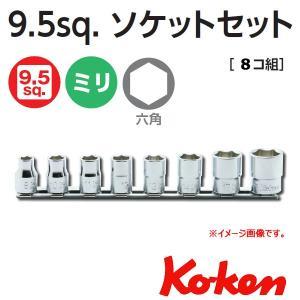 メール便 送料無料 コーケン Koken Ko-ken 3/8sp. 6角ショートソケットレンチセット ミリ RS3400M/8 haratool