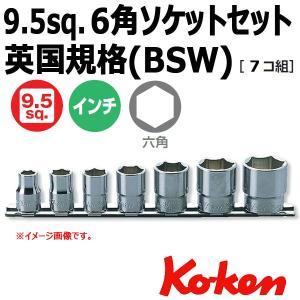 コーケン Koken 3/8sq. インチソケットレンチセット6角 RS3400W/7(英国規格(BSW)ソケットレンチ)|haratool