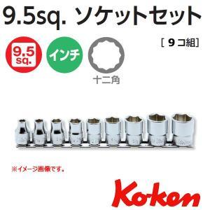 メール便可 コーケン Koken 3/8sq. インチショートソケットレンチセット12角 RS3405A/9(9コ組)|haratool