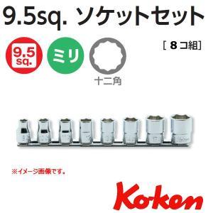 メール便可 コーケン Koken Ko-ken 3/8sp. 12角ショートソケットレンチセット ミリ RS3405M/8|haratool