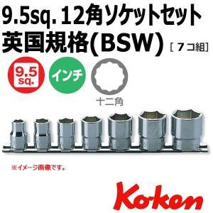 メール便可 コーケン Koken 3/8sq. インチソケットレンチセット12角 RS3405W/7(英国規格(BSW)ソケットレンチ)|haratool