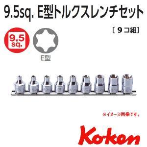 コーケン Koken Ko-ken 3/8sp. トルクスソケットレンチレールセット 9ヶ組 RS3425/9|haratool