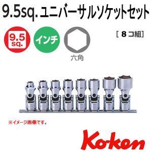 メール便可 コーケン Koken Ko-ken 3/8sp. ユニバーサルソケットレンチセット RS3440A/8(インチ)|haratool