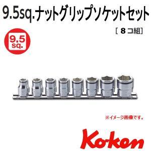 在庫あり コーケン Koken Ko-ken 3/8sp. ナットグリップソケットレンチレールセット 8ヶ組 RS3450M/8 haratool