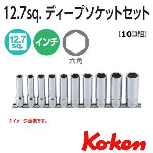コーケン Koken 1/2sq. インチディープソケットレンチセット6角 RS4300A/10(10コ組)|haratool