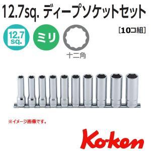 コーケン Koken Ko-ken 1/2sq. 12角ディープソケットレンチセット RS4305M/10|haratool