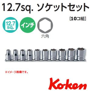 コーケン Koken 1/2sq. インチショートソケットレンチセット6角 RS4400A/10(10コ組)|haratool