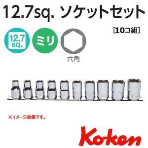 コーケン Koken Ko-ken 1/2sp. 6角ショートソケットレンチセット RS4400M/10(10コ組)|haratool