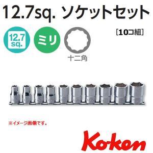 コーケン Koken Ko-ken 1/2sp. 12角ショートソケットレンチセット RS4405M/10(10コ組)|haratool