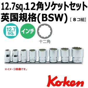 コーケン Koken 1/2sq. インチソケットレンチセット12角 RS4405W/8(英国規格(BSW)ソケットレンチ)|haratool