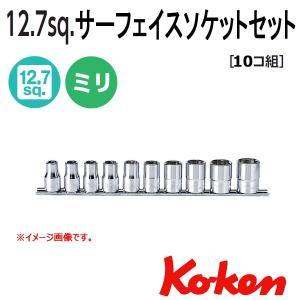 コーケン Koken Ko-ken 1/2sq サーフェイスセット RS4410M/10|haratool